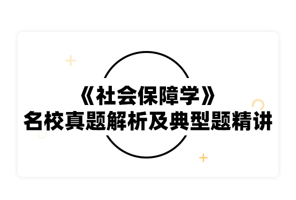 2020考研鄭功成《社會保障學》名校真題解析及典型題精講精練