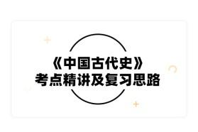 2020考研朱紹侯《中國古代史》考點精講及復習思路