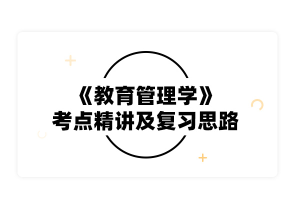2020考研陳孝彬《教育管理學》考點精講及復習思路