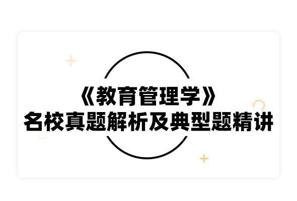 2020考研陈孝彬《教育管理学》名校真题解析及典型题精讲精练