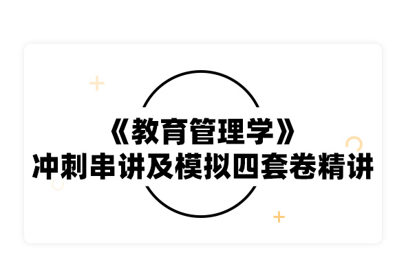 2019考研陈孝彬《教育管理学》冲刺串讲及模拟四套卷精讲