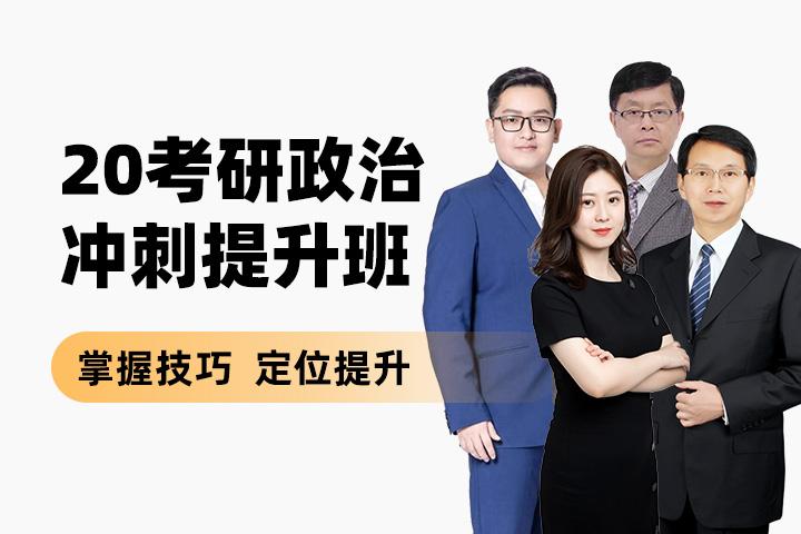 2020考研政治沖刺提升班
