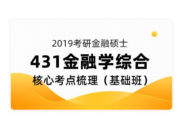 2018考研金融硕士《431金融学综合》核心考点梳理【基础班】