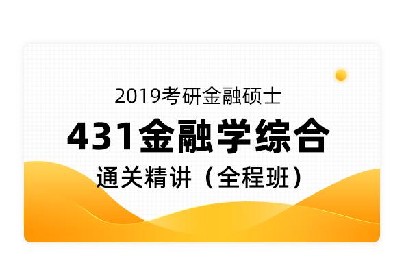 2018考研金融硕士《431金融学综合》通关精讲【全程班】-