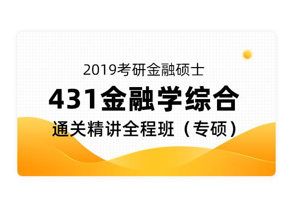 2019考研金融碩士《431金融學綜合》通關精講全程班(專碩)