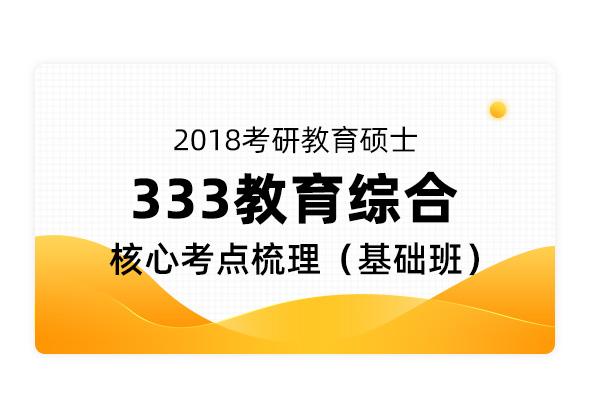 2018教育碩士《333教育綜合》核心考點梳理(基礎班)