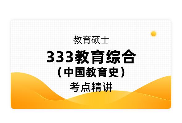 教育碩士《333教育綜合 中國教育史》考點精講
