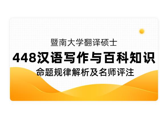 暨南大快三彩票翻译硕士《448 汉语写作与百科知识》命题规律解析及名师评注