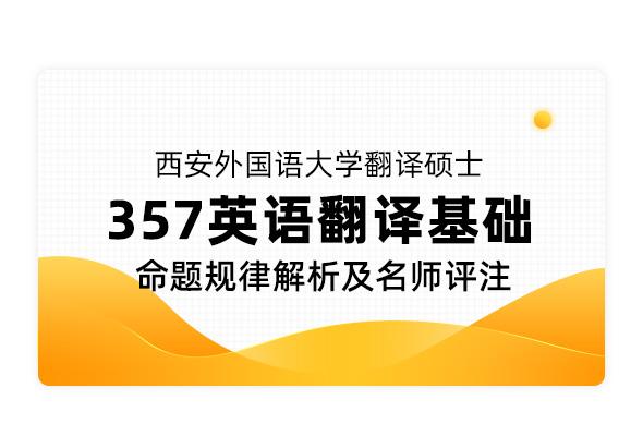 西安外国语大快三彩票翻译硕士《357 英语翻译基础》命题规律解析及名师评注