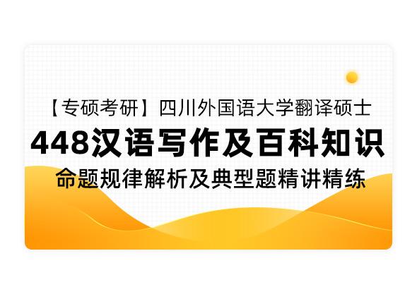 【專碩考研】四川外國語大學翻譯碩士《448 漢語寫作及百科知識》命題規律解析及典型題精講精練