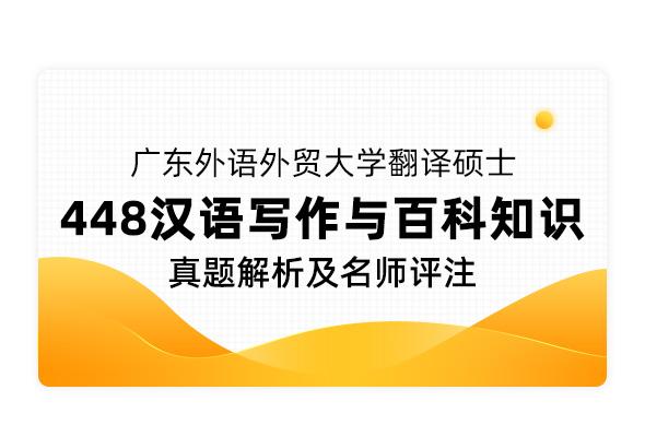 广东外语外贸大快三彩票翻译硕士《448汉语写作与百科知识》真题解析及名师评注