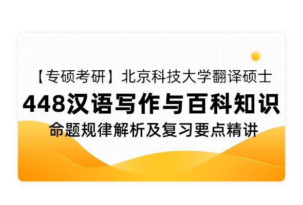 【专硕快三彩票研】北京科技大快三彩票翻译硕士《448 汉语写作与百科知识》命题规律解析及复习要点精讲