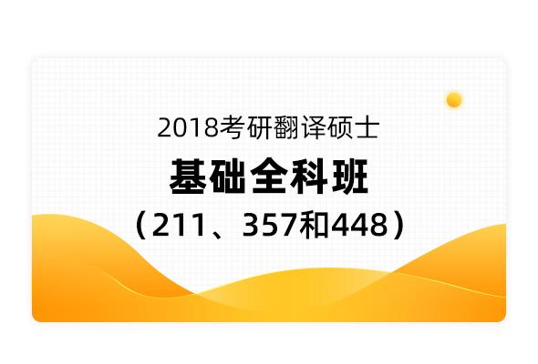 2018快三彩票研翻译硕士基础全科班(211、357和448)