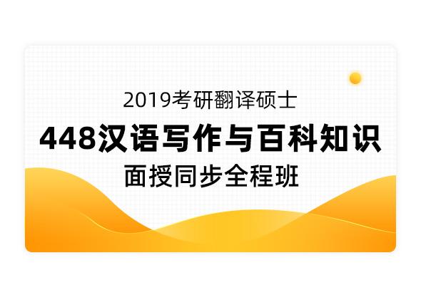 2019快三彩票研 翻译硕士《448 汉语写作与百科知识》面授同步全程班
