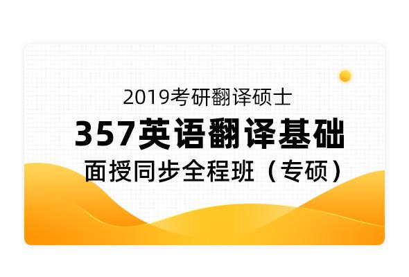 2019快三彩票研 翻译硕士《357 英语翻译基础》面授同步全程班(专硕)