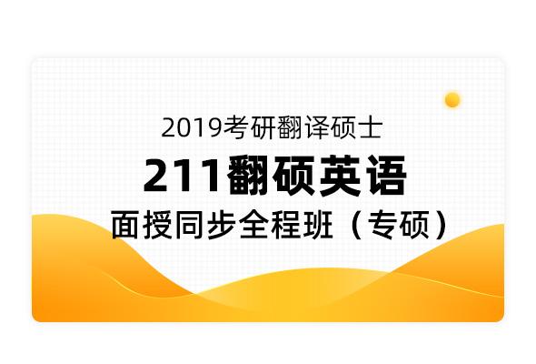 2019考研翻譯碩士 《211 翻碩英語》面授同步全程班(專碩)