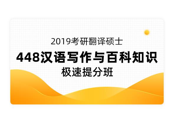 2019考研翻译硕士《448汉语写作与百科知识》极速提分班