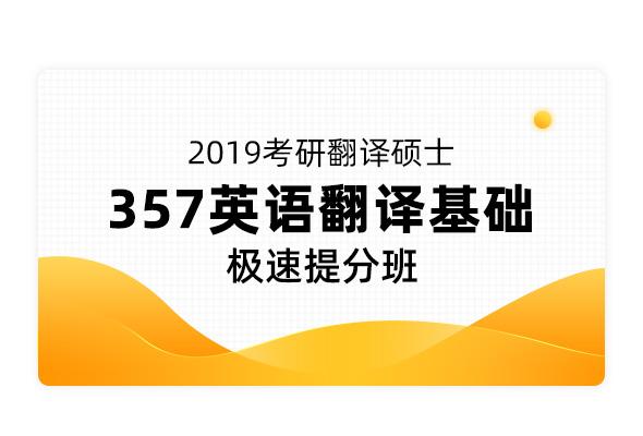 2019快三彩票研翻译硕士《357英语翻译基础》极速提分班