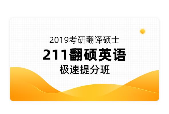 2019考研翻譯碩士《211翻碩英語》極速提分班