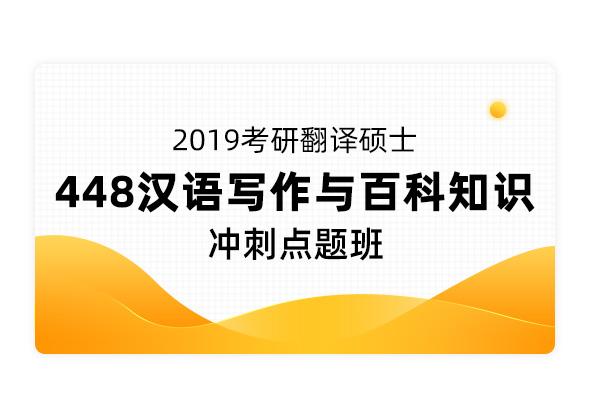 2019考研翻译硕士 《448汉语写作与百科知识》冲刺点题班