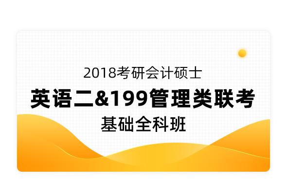 2018考研会计硕士基础全科班(英语二+199管理类联考)