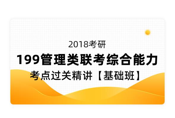 2018考研《199管理类联考综合能力》考点过关精讲【基础班】