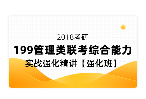 2018考研《199管理类联考综合能力》实战强化精讲【强化班】