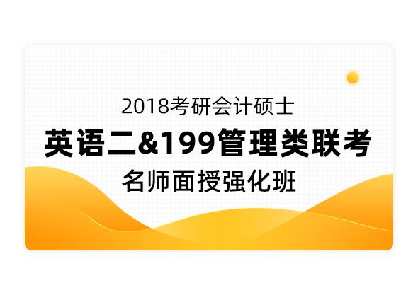 2018考研《会计硕士》名师面授强化班(英语二+199管理类联考)