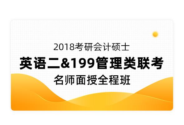 2018考研《会计硕士》名师面授全程班(英语二+199管理类联考)
