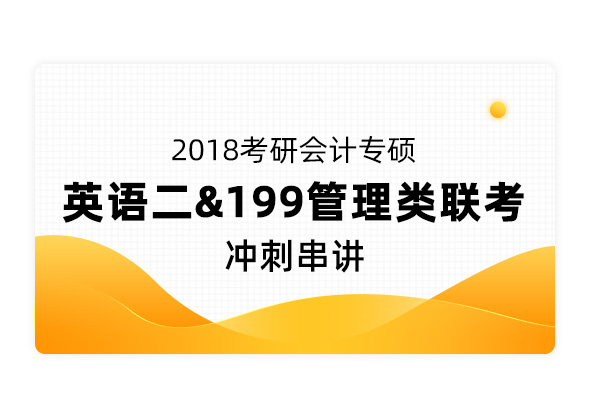 2018考研《会计硕士》冲刺串讲(199管理类联考+英语二)