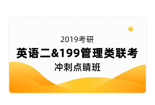 2019考研(英语二+199管理类联考)冲刺点睛班