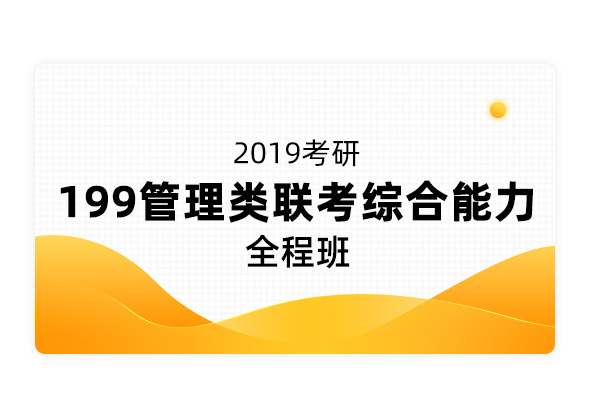 2019考研《(199)管理类联考综合能力》全程班
