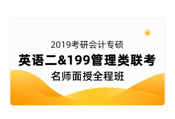 2019快三彩票研《会计硕士》名师面授全程班(英语二+199管理类联快三彩票)