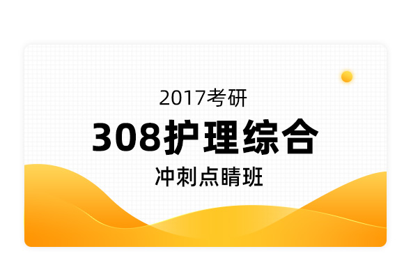 2017考研《308护理综合》冲刺点睛班