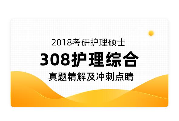2018考研护理硕士《308护理综合》真题精解及冲刺点睛