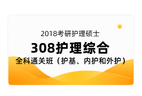 2018考研護理碩士《308護理綜合》全科通關班(護基、內護和外護)