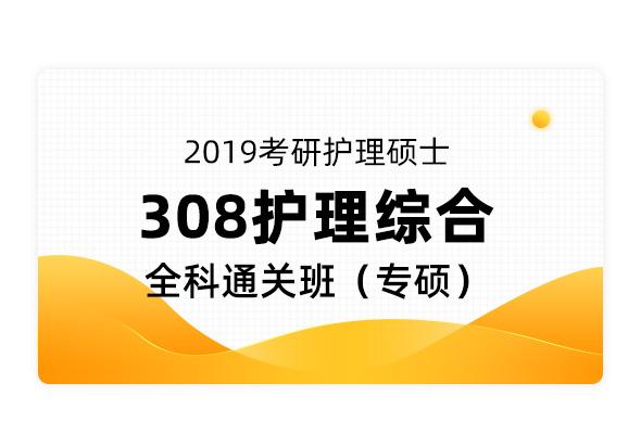 2019考研護理碩士《308護理綜合》全科通關班(專碩)