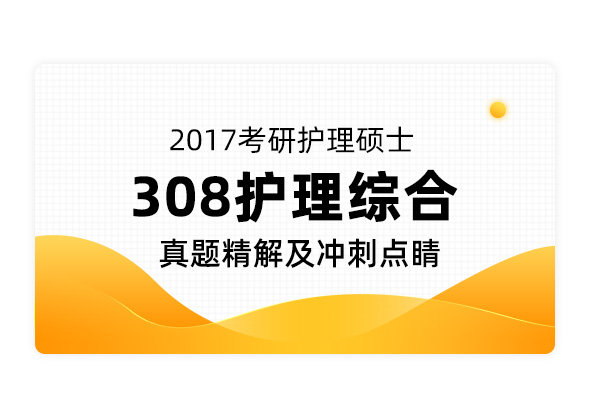 2017考研护理硕士《308护理综合》真题精解及冲刺点睛