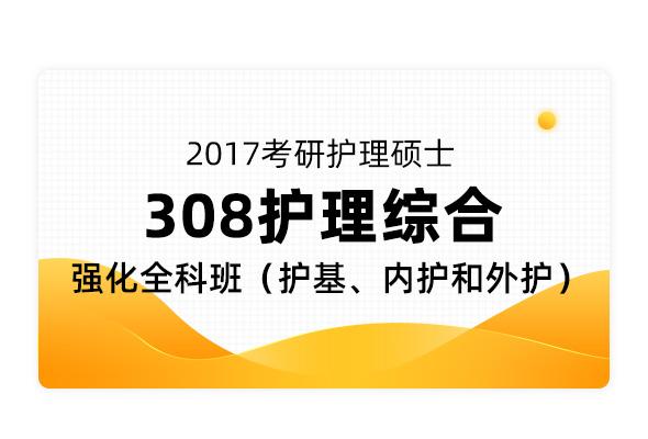 2017考研护理硕士《308护理综合》强化全科班(护基、内护和外护)