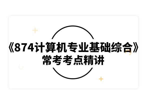 2020四川大学874计算机科学专业基础综合常考考点精讲