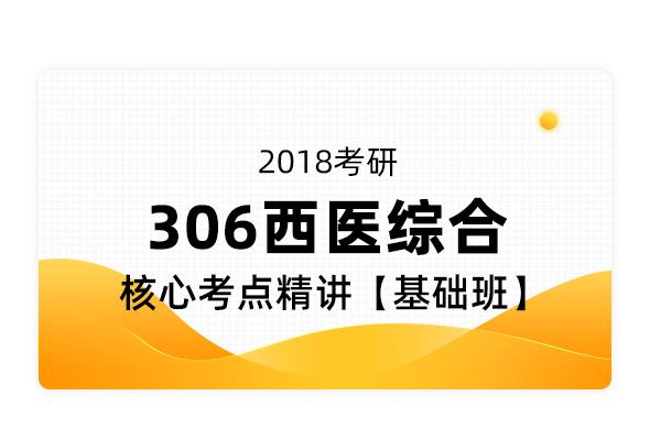 2018快三彩票研《306西医综合》核心快三彩票点精讲【基础班】