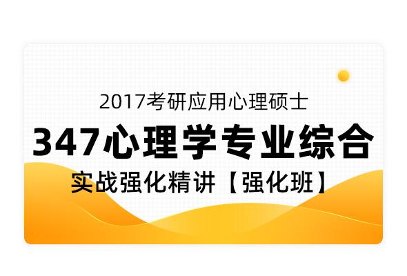 2017考研应用心理硕士《347心理学专业综合》实战强化精讲【强化班】