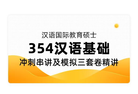 漢語國際教育碩士《354漢語基礎》沖刺串講及模擬三套卷精講
