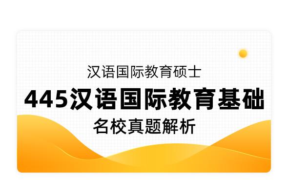漢語國際教育碩士《445漢語國際教育基礎》名校真題解析