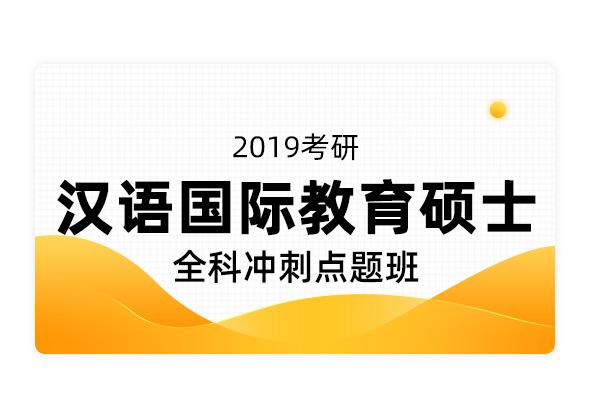 2019考研漢語國際教育碩士全科沖刺點題班