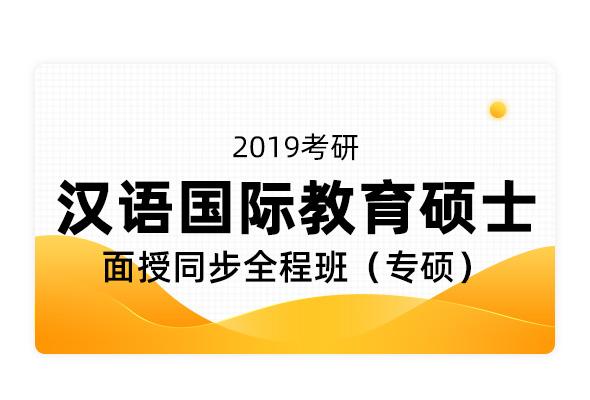 2019考研《漢語國際教育碩士》面授同步全程班(專碩)