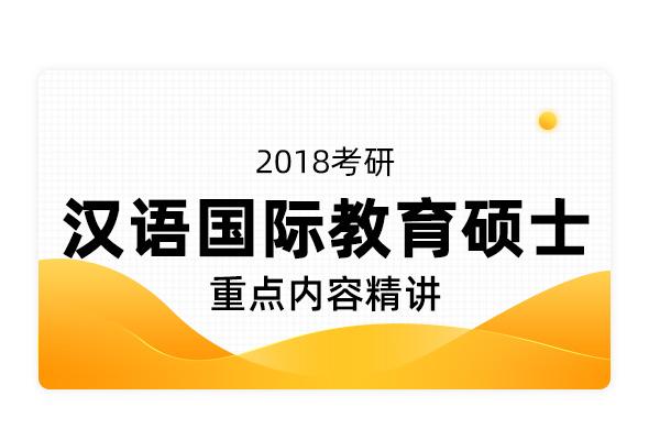 2018漢語國際教育碩士重點內容精講