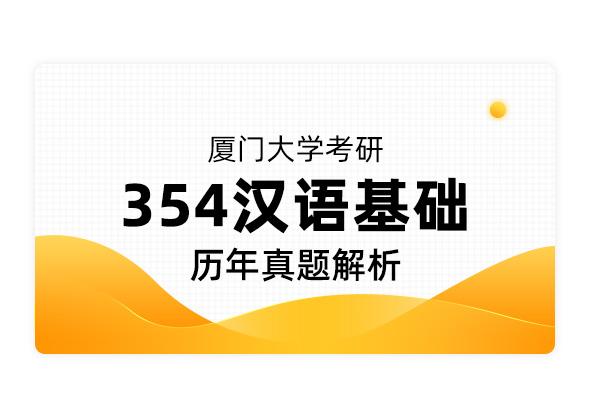 【專碩考研】廈門大學考研《354漢語基礎》歷年真題解析