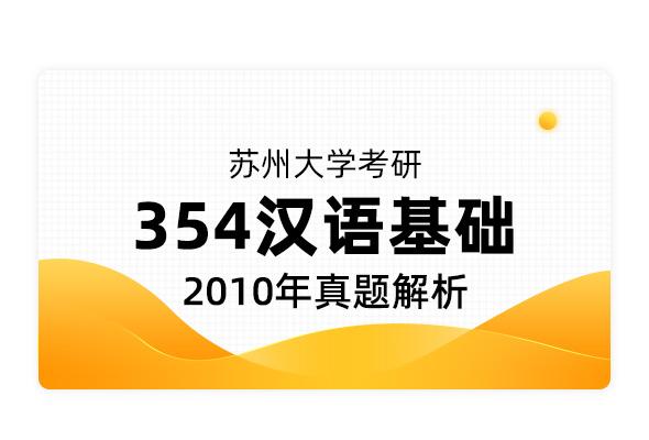 蘇州大學考研《354漢語基礎》2010年真題解析