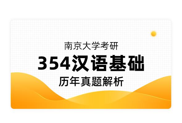 【專碩考研】南京大學考研《354漢語基礎》歷年真題解析